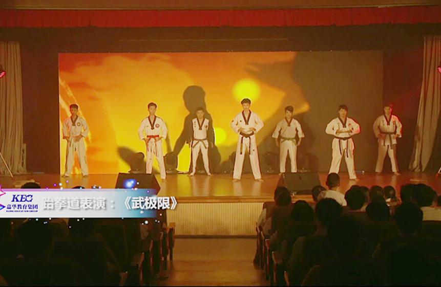 深圳嘉华第三届明日之星总决赛节目跆拳道表演《武极限》