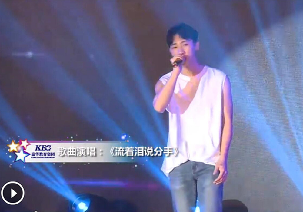 深圳嘉华第三届明日之星节目歌曲演唱《流着泪说分手》