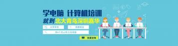 深圳电脑培训,电脑计算机培训班,计算机培训机构