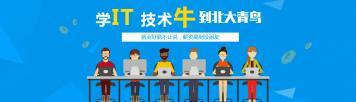深圳IT培训班,IT培训机构