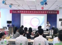"""深圳嘉华T151班""""一路成长,感谢有你""""温情家长会"""