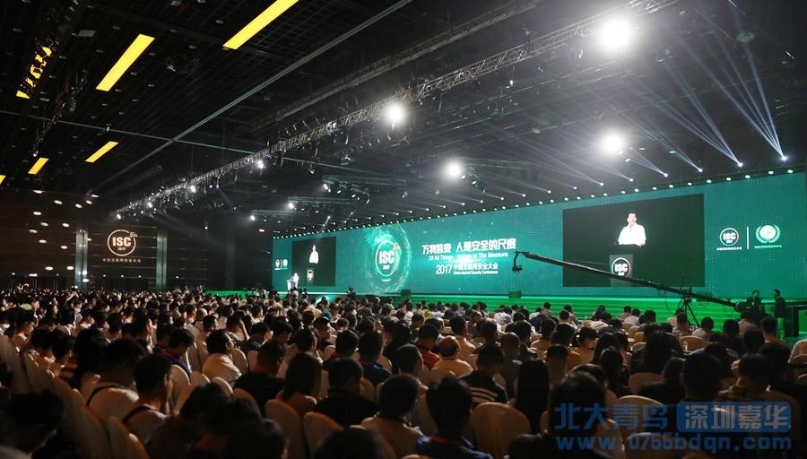 中国互联网安全大会