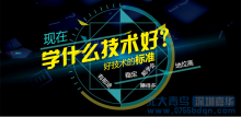 深圳工人心声:不想进工厂学什么技术好?