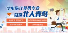 北大青鸟深圳嘉华学校:零基础能学会IT技术吗?