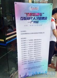 """2017北大青鸟""""梦想职通车""""秋季互联网IT人才招聘会"""