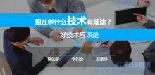 福永北大青鸟:在职充电学什么技术好发展?