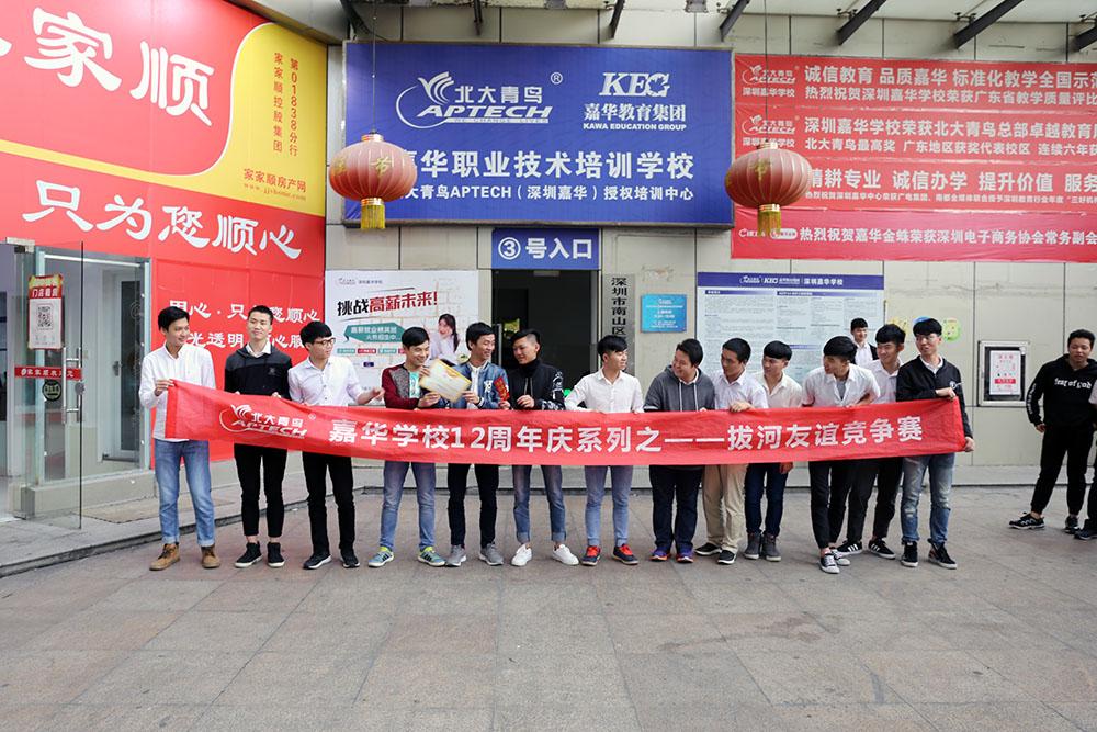 深圳嘉华学校12周年庆之拔河比赛