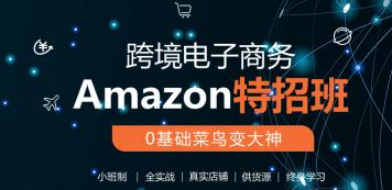 深圳跨境电商培训,跨境电子商务Amazon培训班