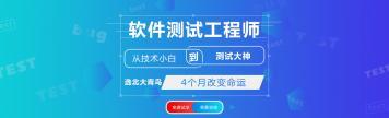 深圳软件测试培训,软件测试培训机构