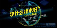 沙井北大青鸟:女生学IT好吗?