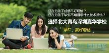 惠州北大青鸟:如何帮助孩子克服自制力差的烦恼