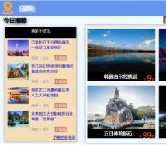 软件开发专业T151班简游网项目