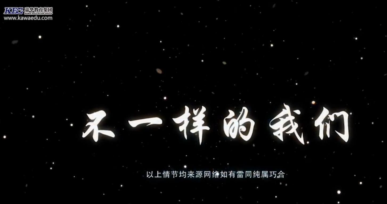北大青鸟嘉华学校微电影《不一样的我们》