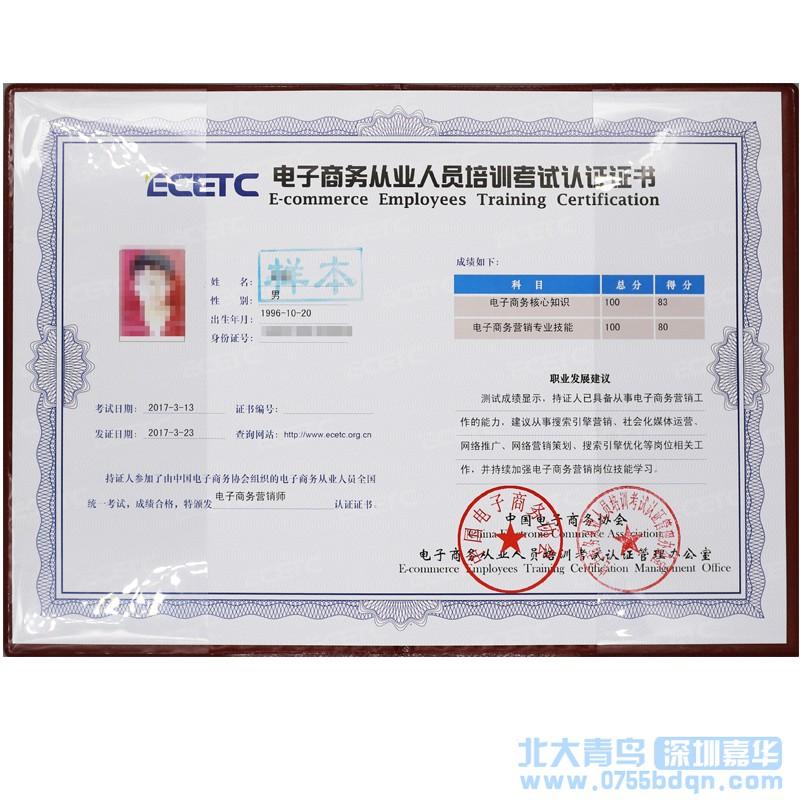 ECETC证书-新