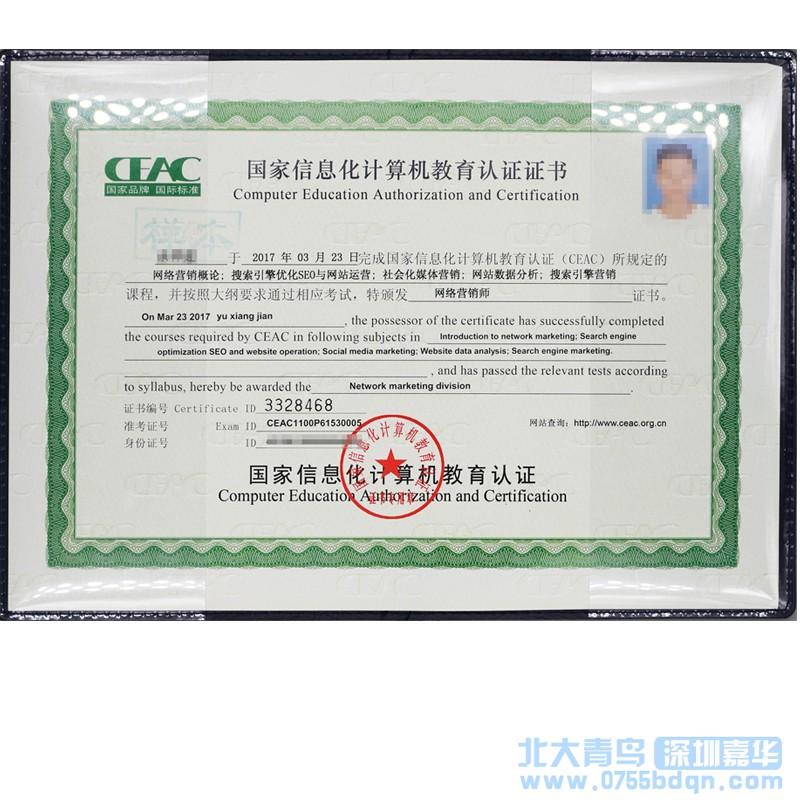 CEAC证书