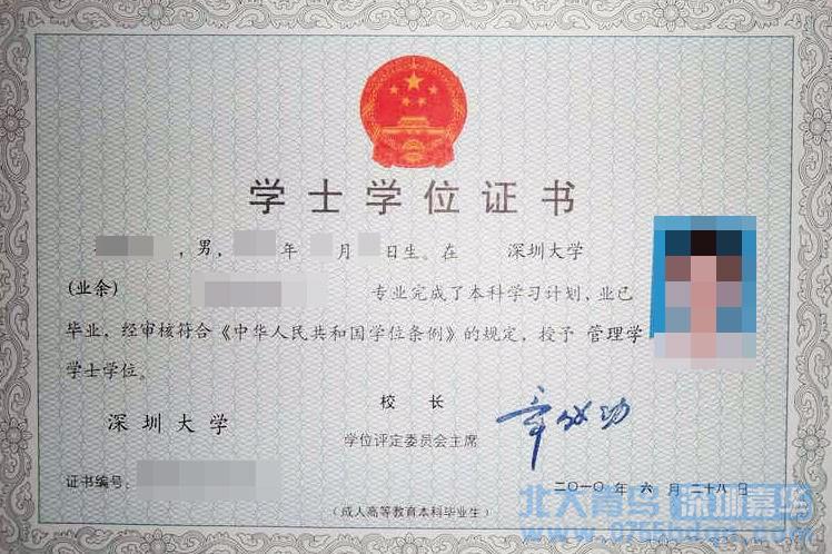 深圳大学学士学位证书