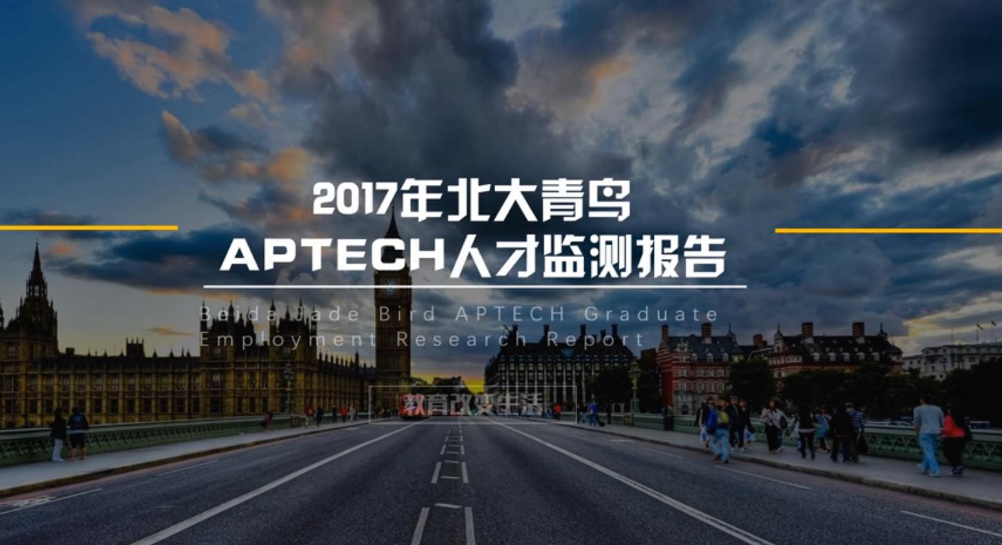 北大青鸟APTECH2017年度人才监测报告