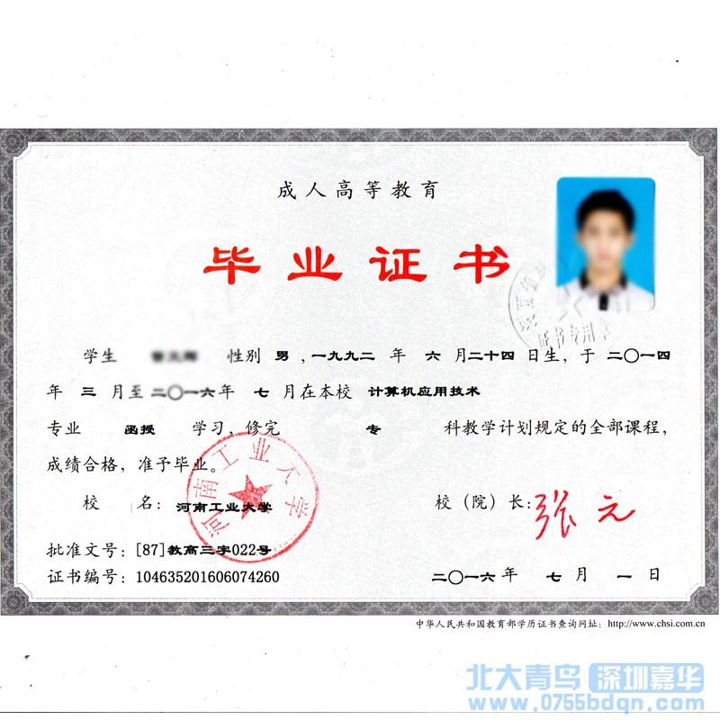河南工业大学本科学历证书