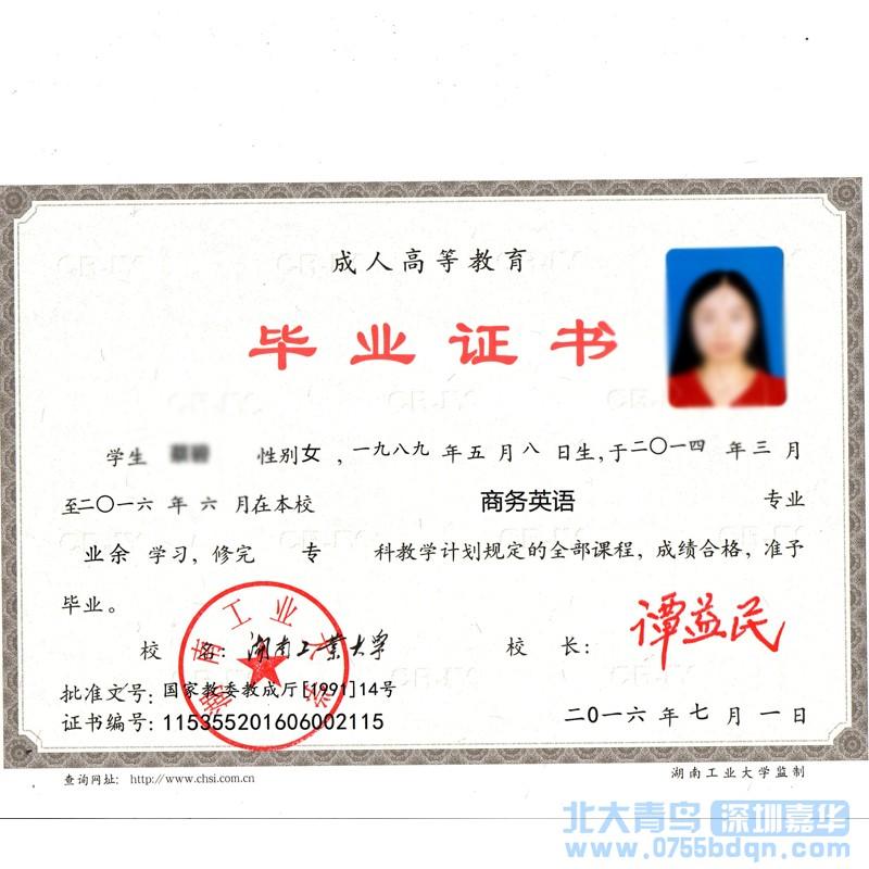 湖南工业大学本科学历证书