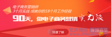 宝安北大青鸟:网络推广要学什么内容