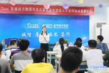 北大青鸟深圳嘉华携手软通动力集团共筑IT人才梦
