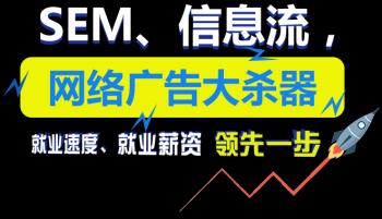 深圳百度竞价培训,SEM关键词竞价信息流优化培训