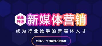 深圳新媒体运营培训,新媒体专员培训