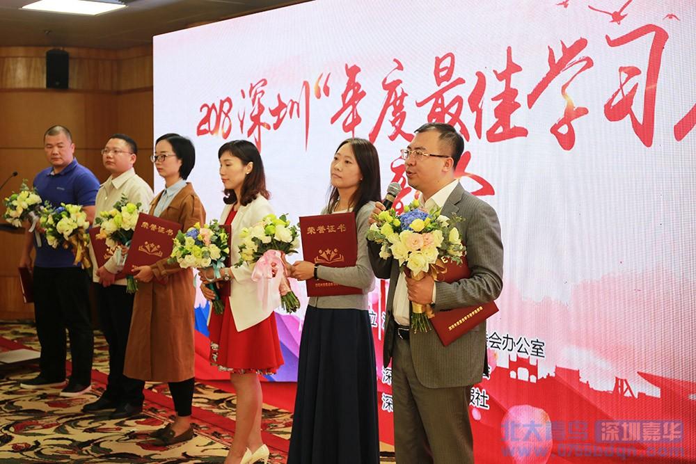 2018深圳年度最佳学习者,嘉华教育集团总校长金雨老师荣获学习极客称号