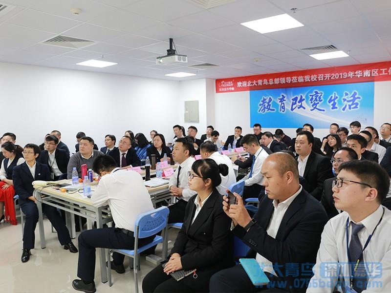 嘉华教育集团承办北大青鸟2019华南区域会议