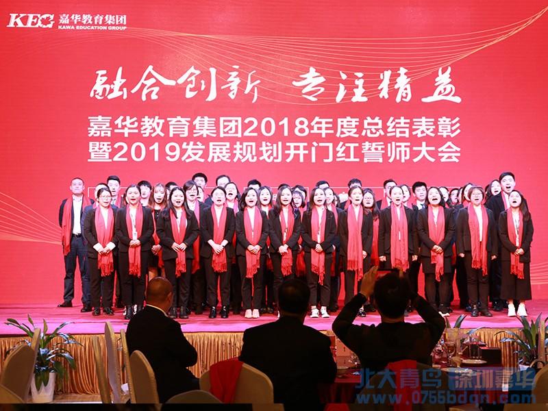嘉华2018年度表彰大会暨2019年迎新春联欢晚会