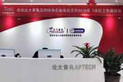 【百舸争流,奋楫者先】嘉华教育集团承办北大青鸟2019华南区域会议