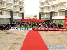 嘉华教育集团隆重召开2018年度总结表彰大会暨2019年迎新春联欢晚会