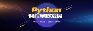 深圳python人工智能培训,python人工智能课程介绍