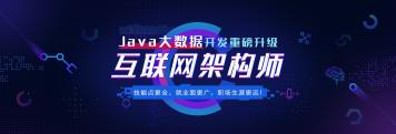 深圳Java开发培训,JAVA架构师培训课程