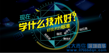 禅城北大青鸟:高中毕业学了电脑能做什么?