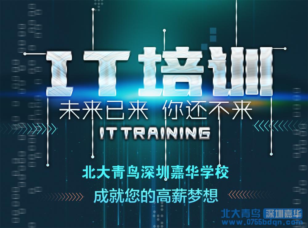 深圳北大青鸟:Java学到何种程度才能找到工作
