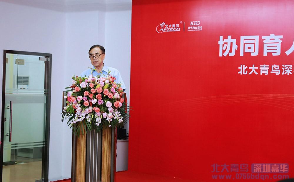 北大青鸟深圳嘉华产教融合创新基地新闻发布会暨揭牌仪式取得圆满成功