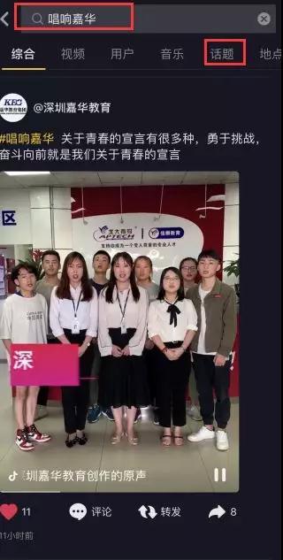 """嘉华教育集团五四青年节""""唱响嘉华""""抖音大赛"""