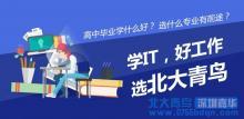 深圳北大青鸟:初中没毕业的学生做什么工作好