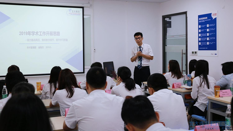 嘉华教育集团承办北大青鸟APTECH 2019年第二季度华南区教学就业区域研讨会