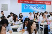 嘉华教育集团承办北大青鸟APTECH 2019年第二季度华南区教学就业研讨会