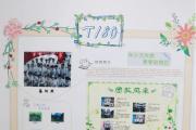 北大青鸟深圳嘉华文化月班级板报评选活动开始啦