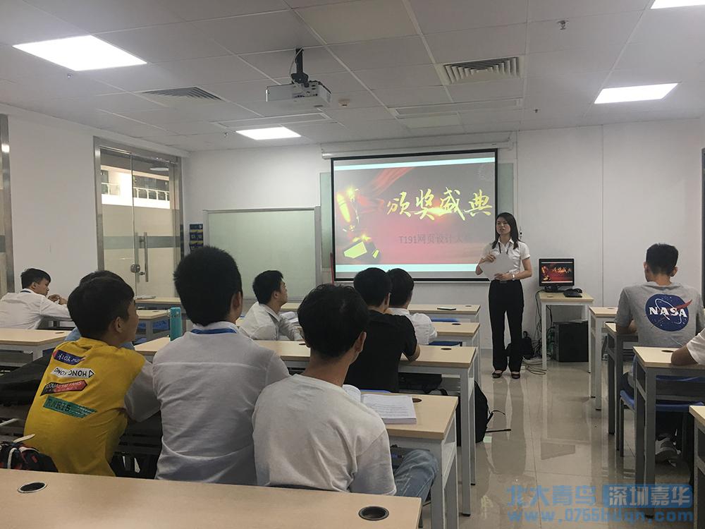 深圳嘉华学校ACCPT191班HTML网页设计大赛