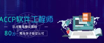 ACCP软件工程师,北大青鸟拳头课程,80万青鸟学子验证认可