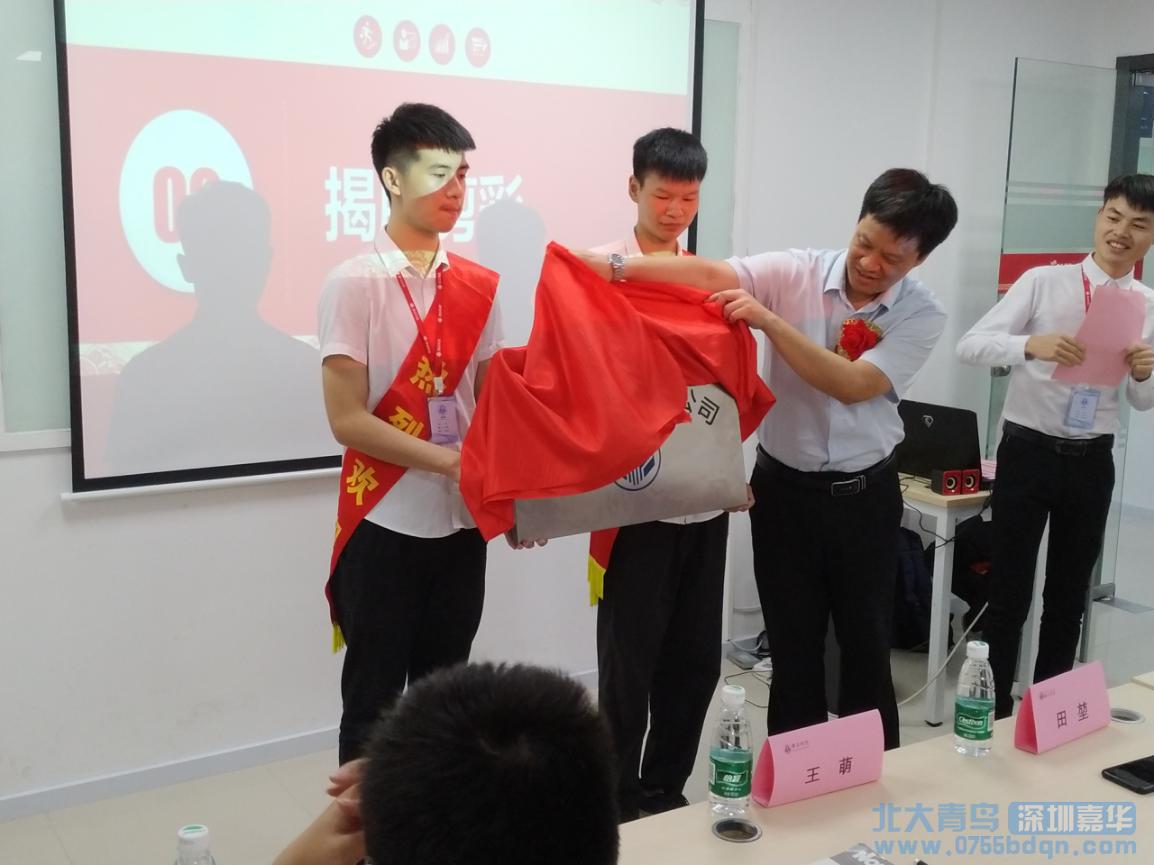 北大青鸟深圳嘉华企业化带班典礼