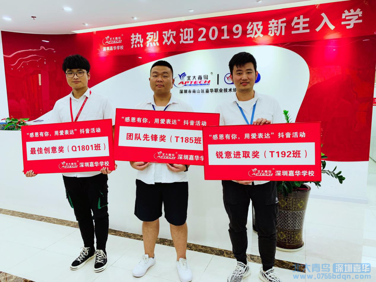 北大青鸟深圳嘉华学校抖音活动颁奖典礼