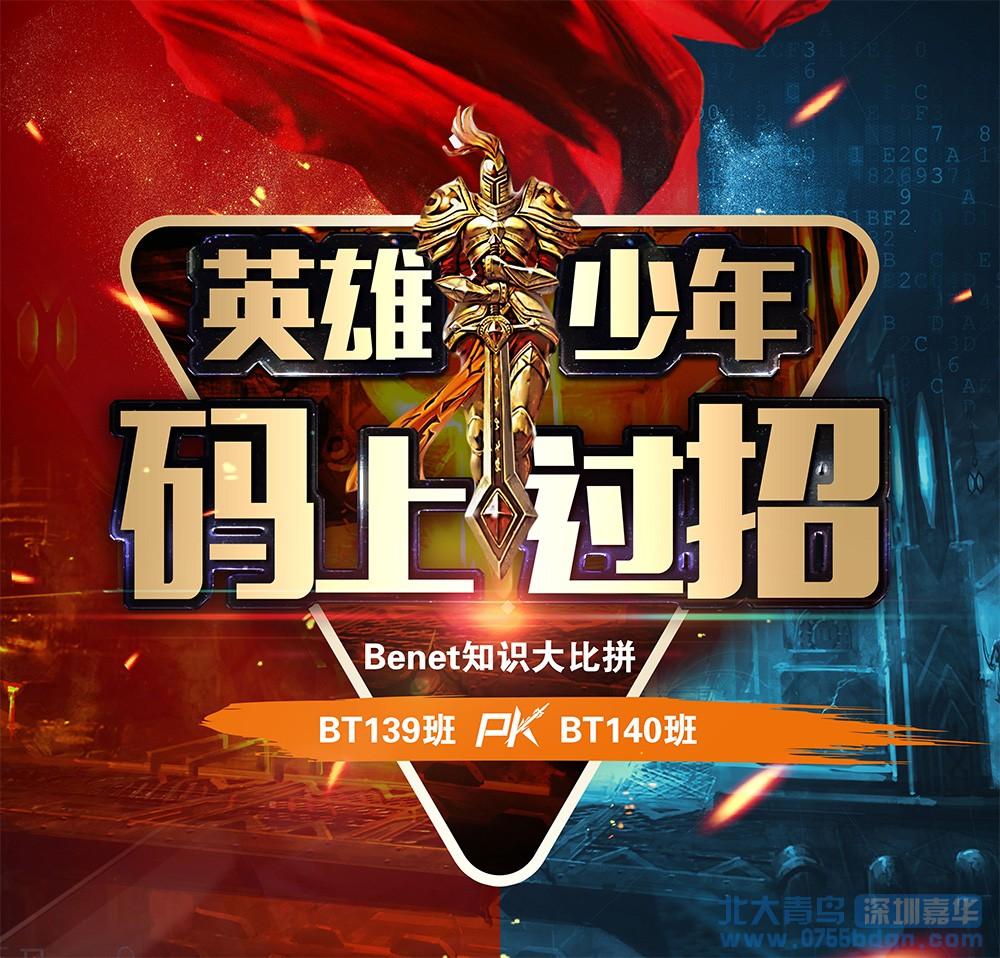 北大青鸟深圳嘉华网络工程专业举行知识大比拼