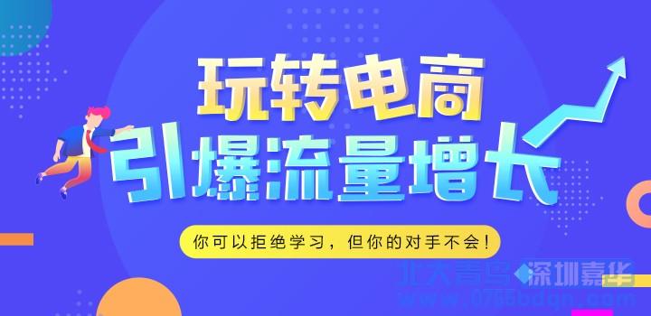 学电子商务到北大青鸟课工场深圳嘉华学校
