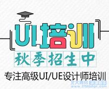 阳江北大青鸟: 学习UI技术能做什么?