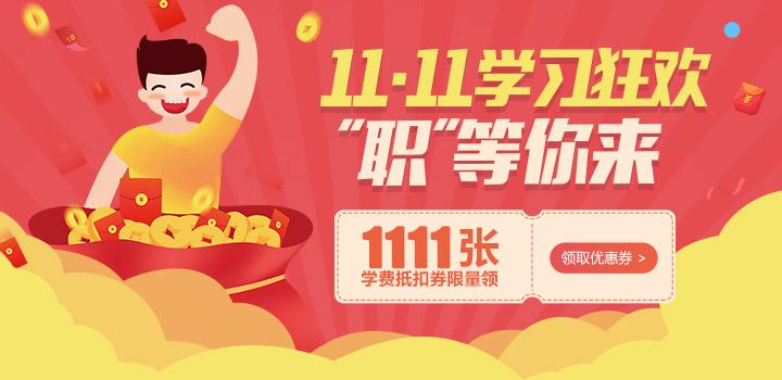 """11-11学习狂欢 """"职""""等你来"""